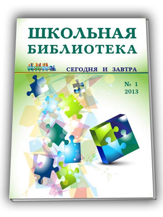 """Обложка журнала """"Школьная библиотека"""""""
