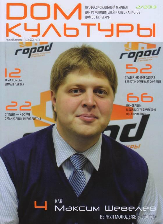 """Обложка журнала """"Дом культуры"""". №2, 2013"""