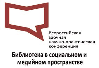 Всероссийской заочной научно-практической конференции «Библиотека в социальном и медийном пространстве»