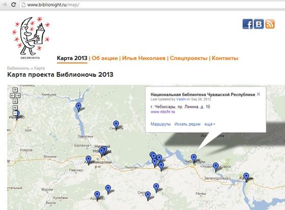 Карта проекта Библионочь 2013
