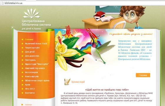 Сайт Львовской ЦБС