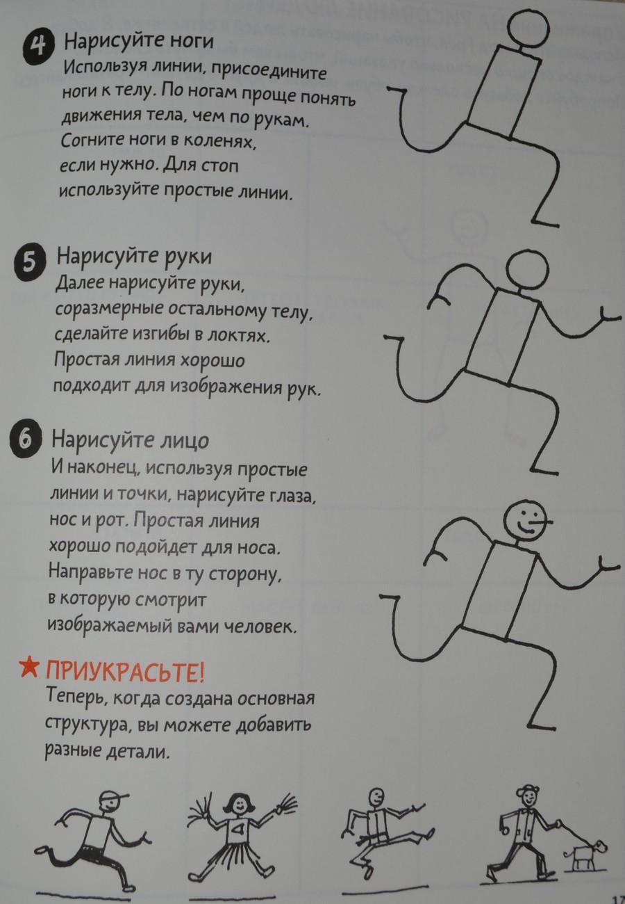 скачать визуальные заметки. иллюстрированное руководство по скетчноутингу