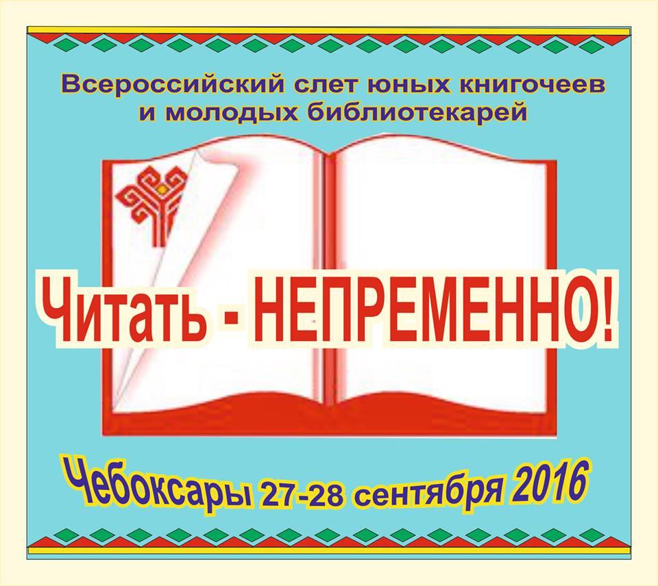 Всероссийский слет юных книгочеев и молодых библиотекарей