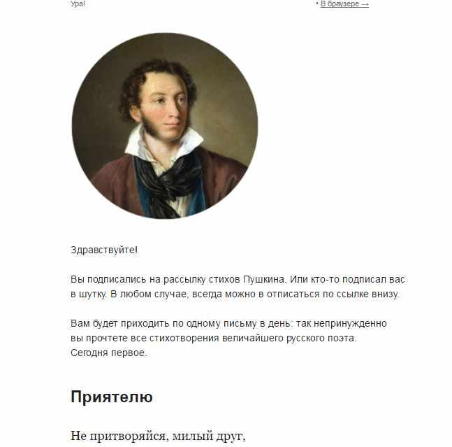 """Стихотворение А.С.Пушкина """"Приятелю"""""""
