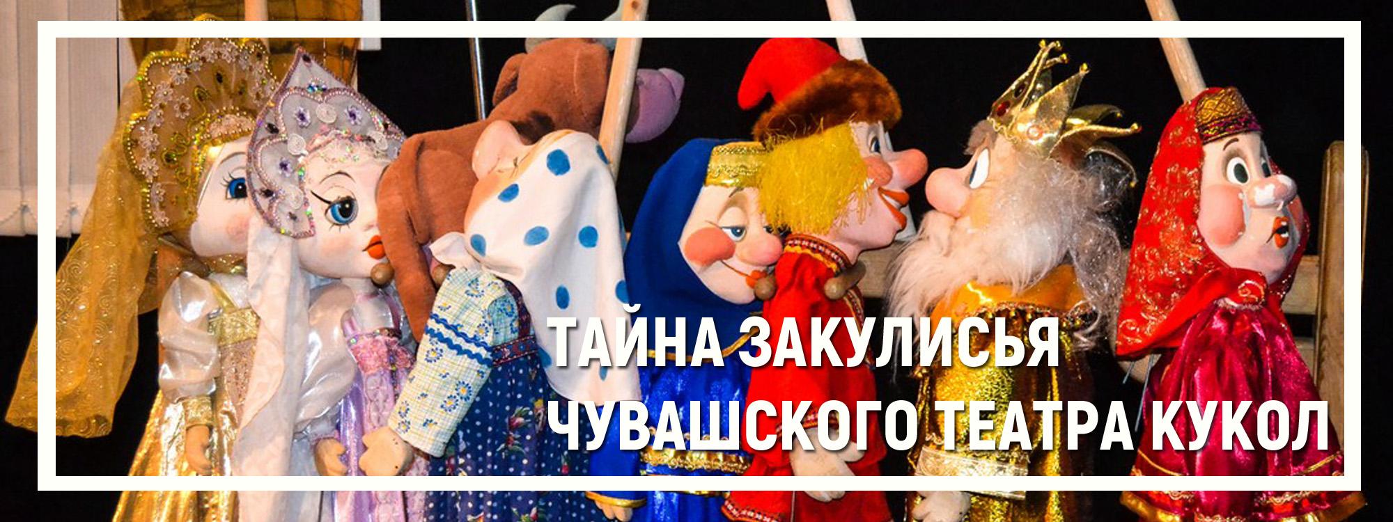 Тайны закулисья Чувашского театра кукол